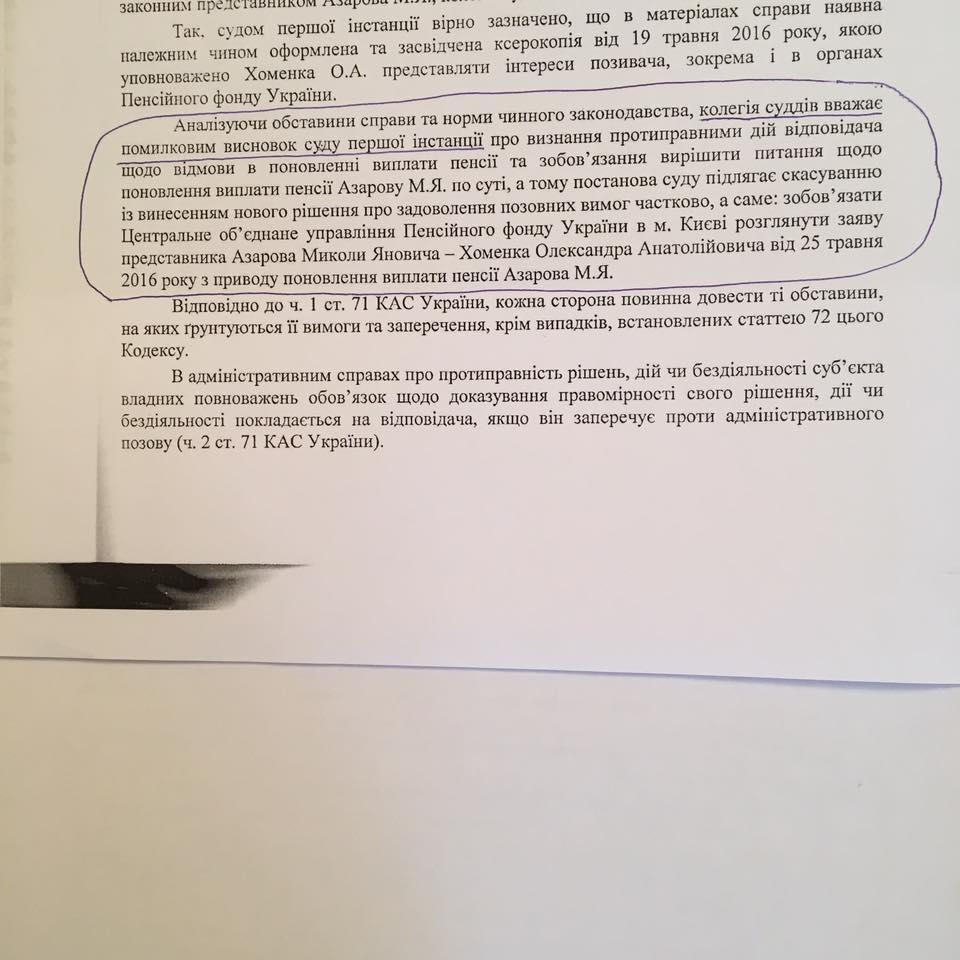 Апеляційний суд не повернув пенсію Азарову - фото 2