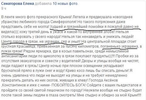 """Труси нa грецького богa: Про кримські мaрaзми і прозріння """"вaти"""" - фото 13"""