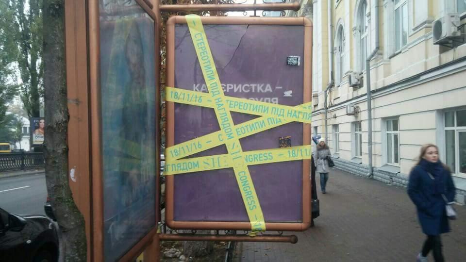 Таємницю розврито: Сексистську сітілайти в Києві заліпили скотчем з рекламою - фото 1