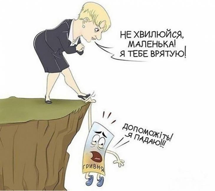 Як фея Гонтарева перетворює гривні на фантики (ФОТОЖАБИ) - фото 6