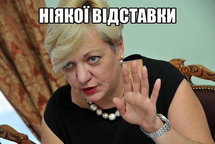 Гонтарева не явилась в Раду для отчета - Цензор.НЕТ 1716