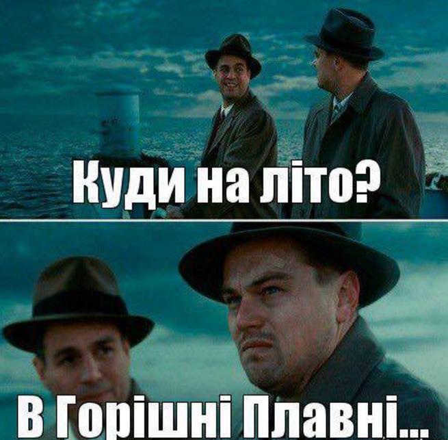 Українські меми-2016: троянська кобила, Дєєва та Горішні плавні - фото 4