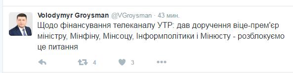 Гройсман звелів профінансувати канал МінСтеця - фото 1