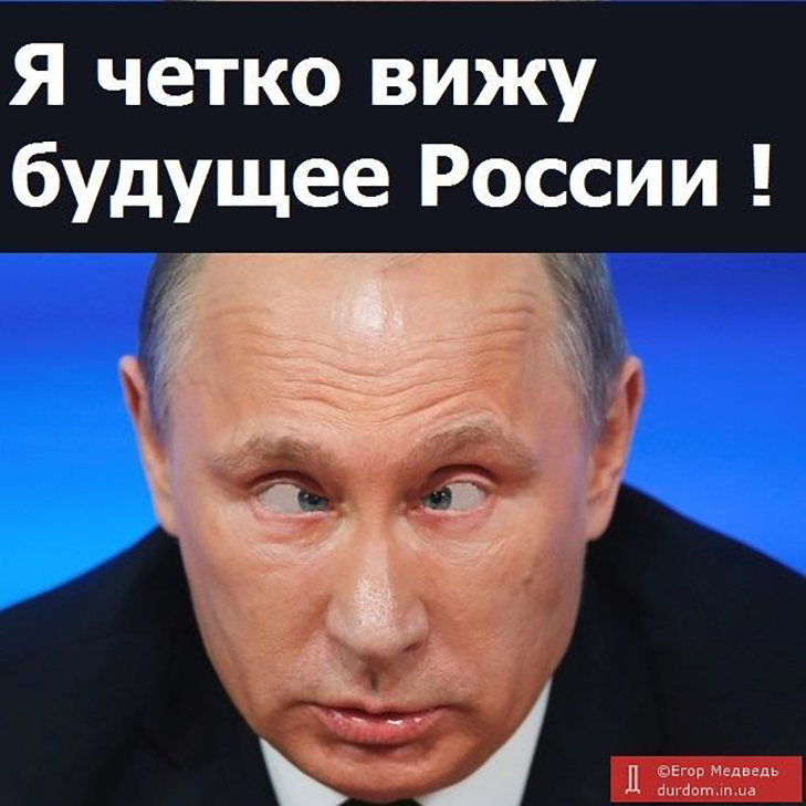 Як соцмережі вітають Путіна з Днем народження (ФОТОЖАБИ) - фото 19