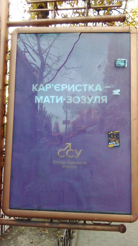 Сексизм у Києві: Що буде з рекламою про керівників-стерв і матерів-зозуль - фото 2