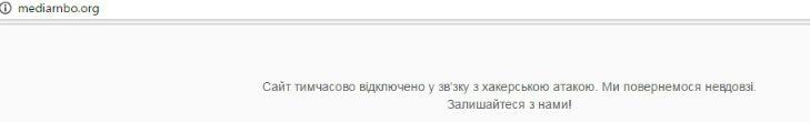 Хакери завалили сайт інформцентру РНБО  - фото 1