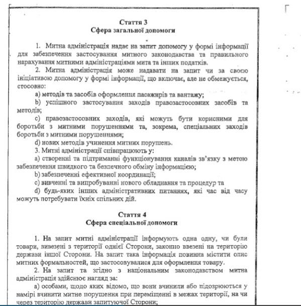 Кабмін погодив угоду з США про співпрацю між митницями (ДОКУМЕНТ) - фото 4