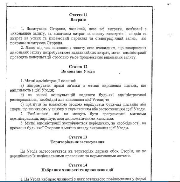 Кабмін погодив угоду з США про співпрацю між митницями (ДОКУМЕНТ) - фото 9
