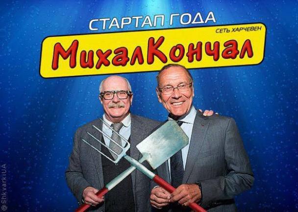ТОП-7 трешевих ідей Міхалкова, з яких збиткувались навіть на Росії - фото 1