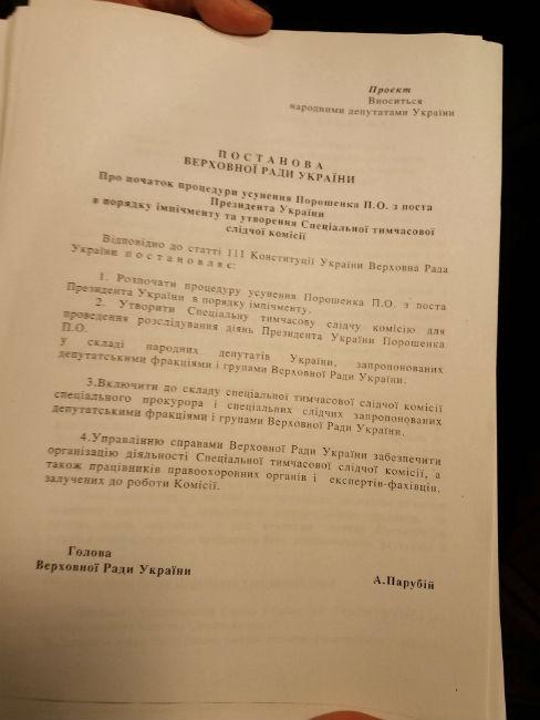 Після постанови про імпічмент президента Шухевича мали одразу вбити, - Попов (ДОКУМЕНТ) - фото 1