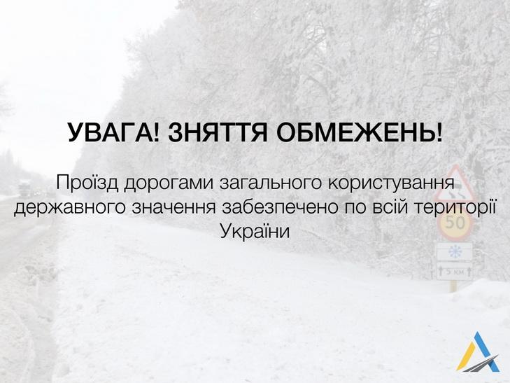 На Дніпропетровщині траси вкриті льодом - фото 1