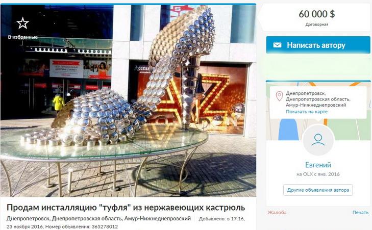 у Дніпрі продають одну жіночу туфельку за 60 тисяч доларів - фото 1