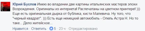 """""""Декларація ніщєброда""""  - як прості українці відповіли на е-декларування - фото 9"""