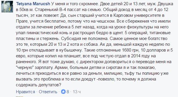"""""""Декларація ніщєброда""""  - як прості українці відповіли на е-декларування - фото 8"""