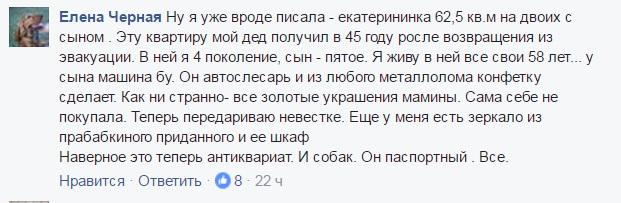 """""""Декларація ніщєброда""""  - як прості українці відповіли на е-декларування - фото 7"""