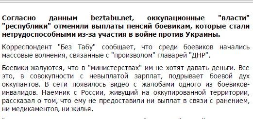 """Як ДНРівскі """"інваліди"""" роблять з українців щедрих лохів - фото 5"""