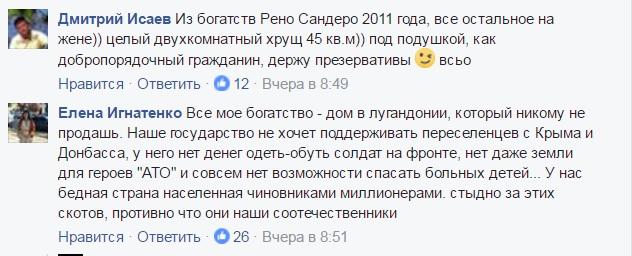 """""""Декларація ніщєброда""""  - як прості українці відповіли на е-декларування - фото 6"""