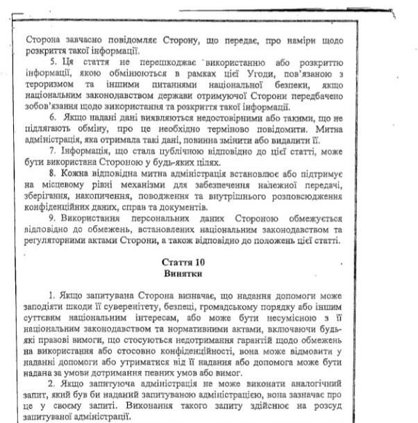 Кабмін погодив угоду з США про співпрацю між митницями (ДОКУМЕНТ) - фото 8