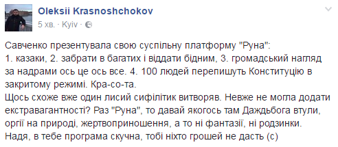 Навіщо Савченко рекламує кетчуп: Реакція соцмереж - фото 7
