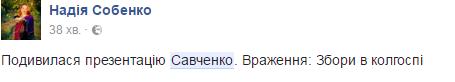 Навіщо Савченко рекламує кетчуп: Реакція соцмереж - фото 4