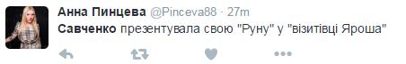 Навіщо Савченко рекламує кетчуп: Реакція соцмереж - фото 3
