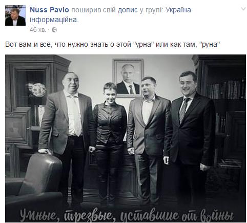 Навіщо Савченко рекламує кетчуп: Реакція соцмереж - фото 2