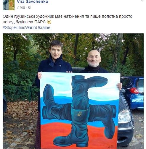 Як Савченко у ПАРЄ фотогрувалась із антиросійською картиною - фото 1