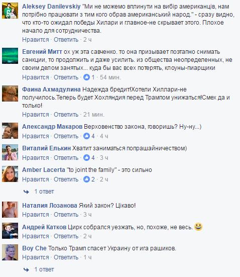 """""""Цирк зібрався їхати"""": Як Савченко сварять за листа Трампу  - фото 2"""