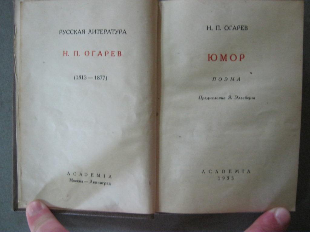 """Прикордонники хваляться, що врятували від """"контрабандистів"""" поеми Огарьова та """"Ендокринологію""""  - фото 2"""