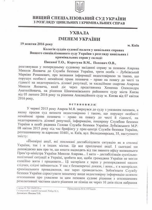 Азаров програв Лубківському і касацію - фото 1
