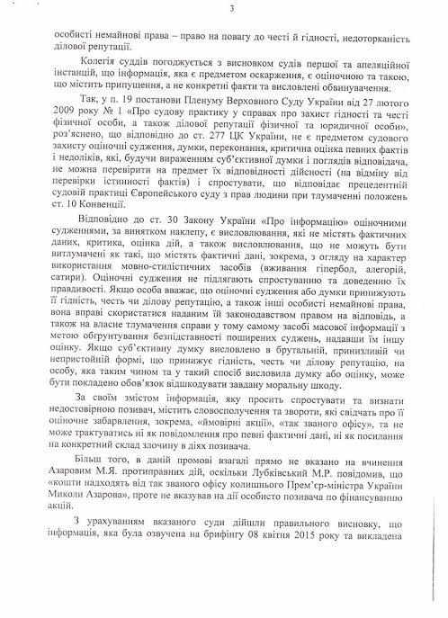 Азаров програв Лубківському і касацію - фото 3