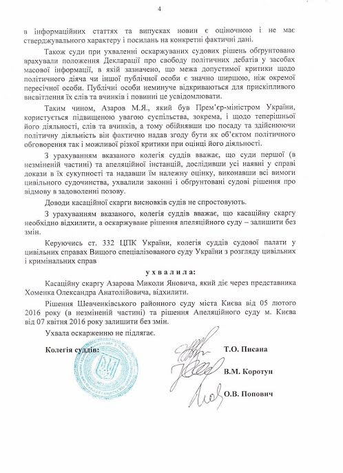 Азаров програв Лубківському і касацію - фото 4
