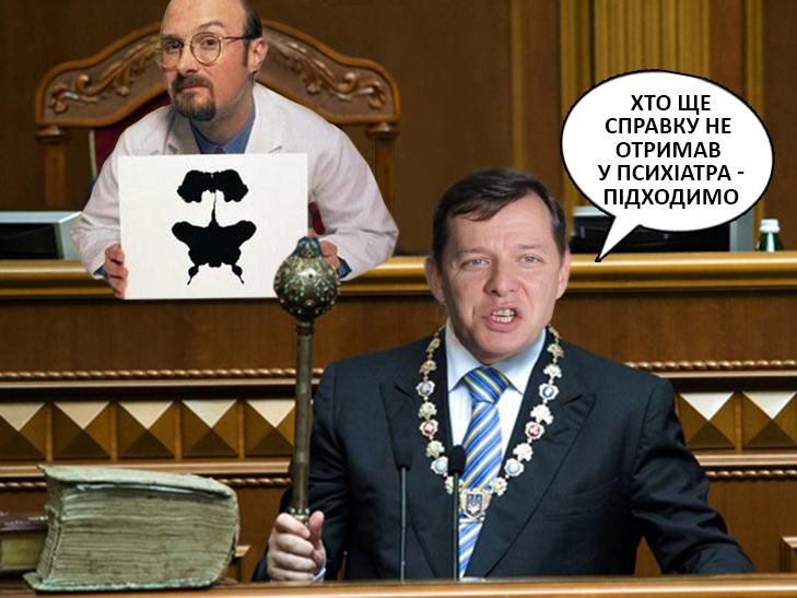 Що чекає на Тимошенко та геїв, якщо Ляшко стане президентом (ФОТОЖАБИ) - фото 1