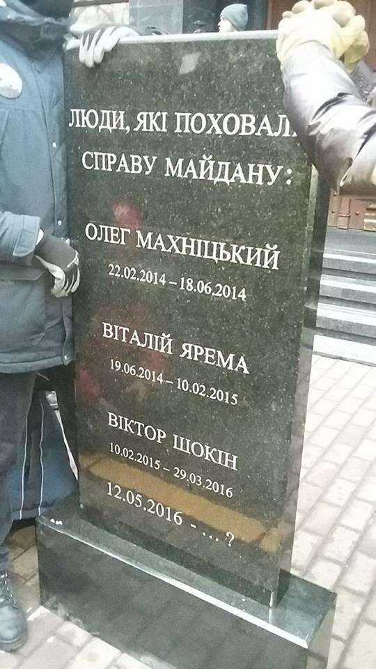 Під ГПУ принесли надгробок з місцем для Луценка (ФОТО) - фото 1