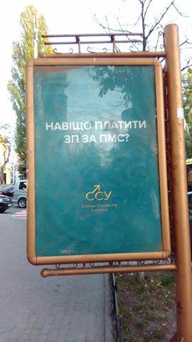 """""""Мати-зозуля"""" та """"Керівник-стерво"""": Київ завішали сексистськими плакатами - фото 2"""
