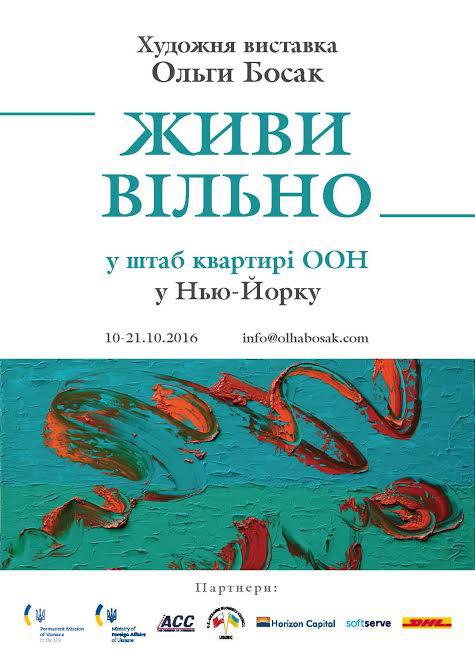 Українка представить художній проект у штаб-квартирі ООН в Нью-Йорку - фото 1