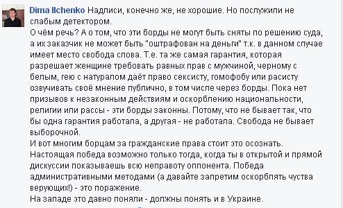 Сексизм у Києві: Що буде з рекламою про керівників-стерв і матерів-зозуль - фото 4