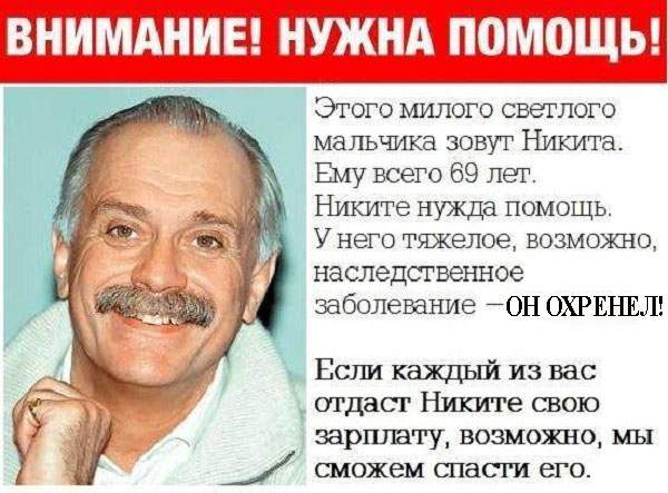 ТОП-7 трешевих ідей Міхалкова, з яких збиткувались навіть на Росії - фото 6