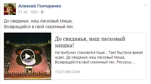 """""""Золотий хінкал зварився"""": Як соцмережі проводжають Саакашвілі - фото 9"""