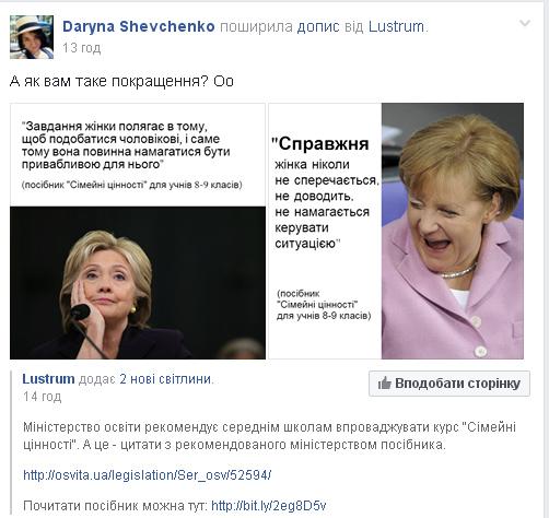 Мережі лютують: МОН перетворює українок на росіянок - фото 3