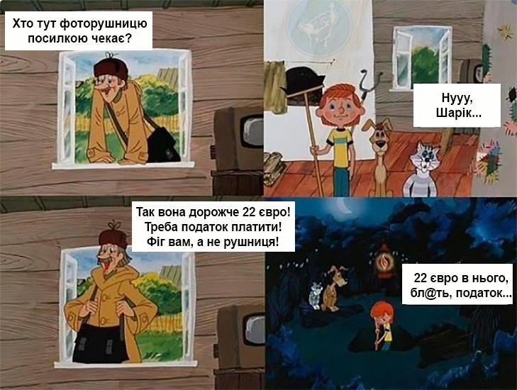 Новорічний подарунок для українців від Насірова (ФОТОЖАБИ) - фото 5
