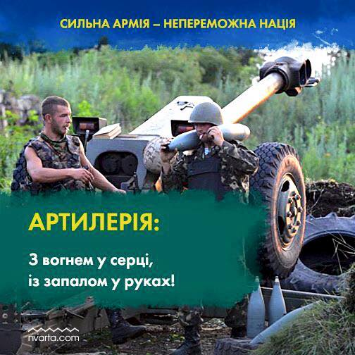 Чому ми в захваті від українських артилеристів - фото 1