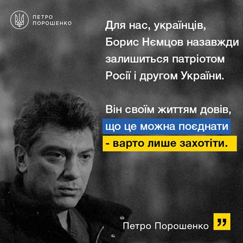 Порошенко: Нємцов довів, як можна любити Росію і бути другом України - фото 1