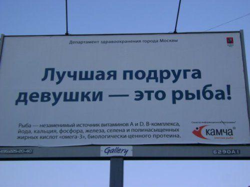"""ТОП-7 трешевих """"шедеврів"""" російської реклами - фото 2"""