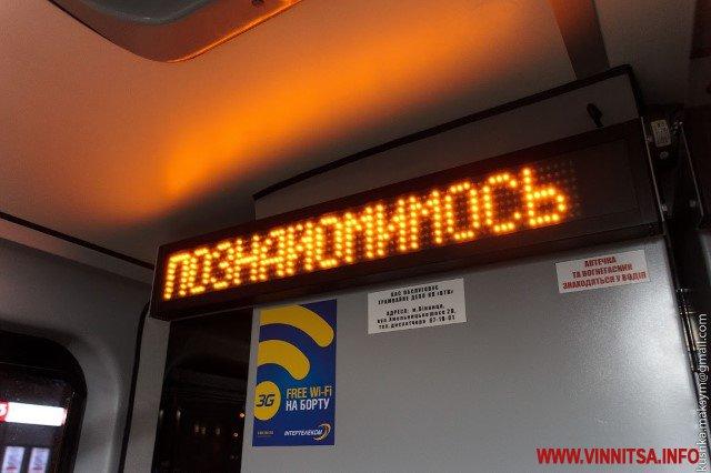 Наступна зупинка – Новорічна: У Вінниці з'явився святковий трамвайний маршрут - фото 2
