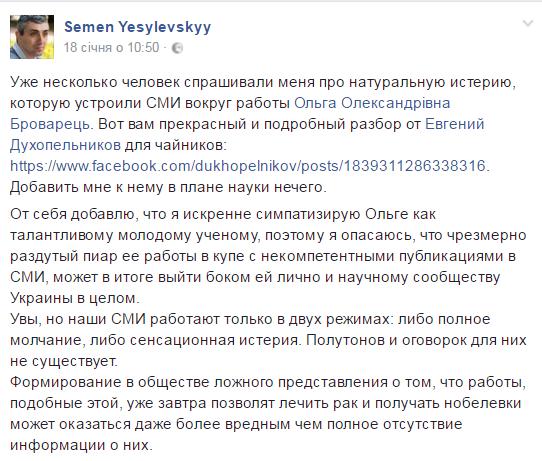 """Про заздрість і """"псевдожурналістику"""":  Як талановитих українських вчених випроваджують за кордон - фото 2"""