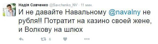 "Twitter Савченко назвав Путіна ""великим"", а Медведєва - ""крутим чуваком"" - фото 4"