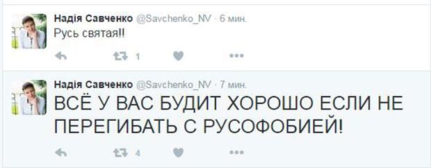 "Twitter Савченко назвав Путіна ""великим"", а Медведєва - ""крутим чуваком"" - фото 3"