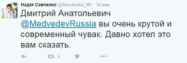 "Twitter Савченко назвав Путіна ""великим"", а Медведєва - ""крутим чуваком"" - фото 1"