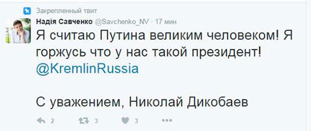 "Twitter Савченко назвав Путіна ""великим"", а Медведєва - ""крутим чуваком"" - фото 2"